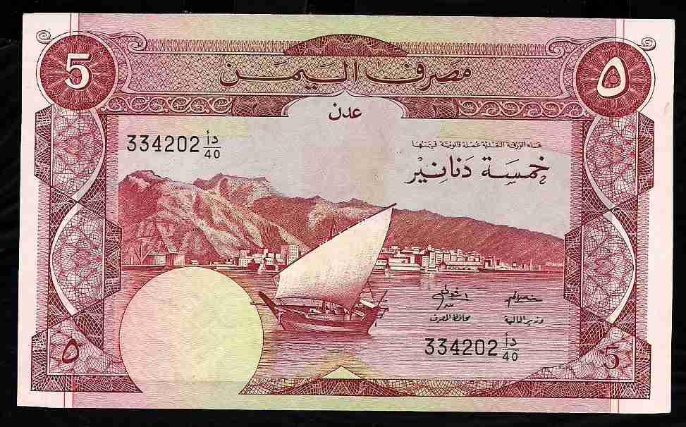 Yemen Dem, 5 Dinars ND1984 P-8b, Serial DA40_334202